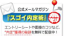 公式メールマガジン『スゴイ内定術』無料